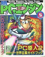 付録付)月刊PCエンジン 1991年8月号