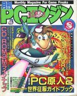 付録無)月刊PCエンジン 1991年8月号