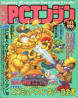 付録無)月刊PCエンジン 1992年10月号