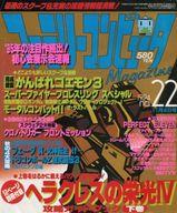 付録無)ファミリーコンピュータMagazine 1994年11月4日号 no.22