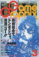 ランクB)Game Graphix 1990年3月号 Vol.24