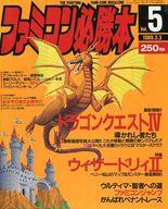 ファミコン必勝本 1989年3月3日号 vol.5