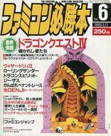 ファミコン必勝本 1989年3月17日号 vol.6