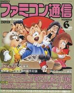 付録付)WEEKLY ファミコン通信 1989年3月17日号