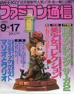 WEEKLY ファミコン通信 1993年9月17日号 no.248