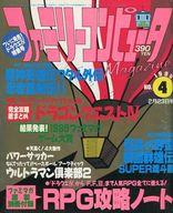 付録付)ファミリーコンピュータMagazine 1990年2月23日号 No.4