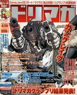 ドリマガ 2002年4月26日号 Vol.7