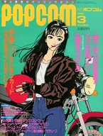 付録無)POPCOM 1990年3月号 ポプコム