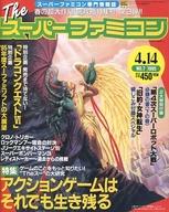 付録付)The スーパーファミコン 1995年4月14日号 NO.7