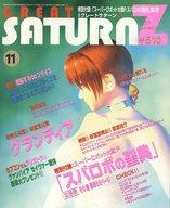 付録付)GREAT SATURN Z 1997年11月号 グレートサターンZ