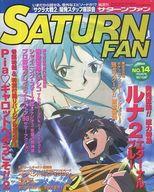 付録無)SATURN FAN 1998年7月24日号 NO.14 サターンファン