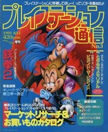 プレイステーション通信 1995年8月11日増刊