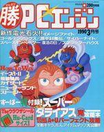 付録無)○勝PCエンジン 1990年3月号