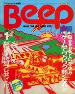 ランクB)Beep 1985年1月号 創刊号 ビープ