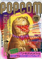 付録無)POPCOM 1988年1月号 ポプコム