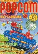 付録付)POPCOM 1989年3月号 ポプコム