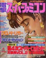 付録無)電撃スーパーファミコン 1995年4月7日号 No.6