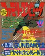 付録付)ファミリーコンピュータMagazine 1991年9月6日号 NO.17