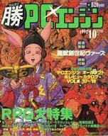 付録無)○勝PCエンジン 1992年10月号