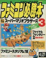 ファミコン必勝本 1988年11月4日号 vol.21