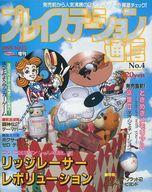 プレイステーション通信 1995年10月13日増刊