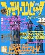 付録付)ファミリーコンピュータMagazine 1992年10月30日号 No.22