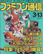 WEEKLY ファミコン通信 1992年3月13日号