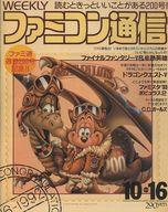 WEEKLY ファミコン通信 1992年10月16日号