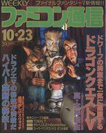 WEEKLY ファミコン通信 1992年10月23日号