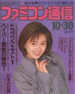 WEEKLY ファミコン通信 1992年10月30日号