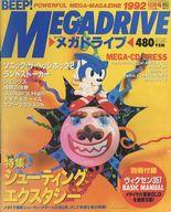 ランクB)付録付)BEEP!メガドライブ 1992年10月号