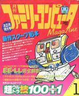 ランクB)ファミリーコンピュータMagazine 1986年1月号
