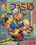 WEEKLY ファミ通 1997年9月5日号