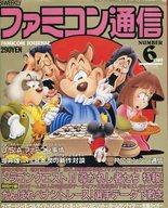 付録無)WEEKLY ファミコン通信 1989年3月17日号