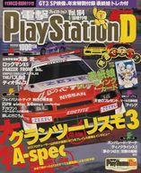 付録無)電撃PlayStation D39 vol.164