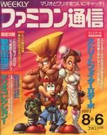 WEEKLY ファミコン通信 1993年8月6日号