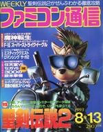 WEEKLY ファミコン通信 1993年8月13日号