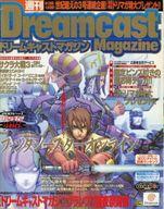 Dreamcast Magazine 2001年1月5日・12日号 vol.1 ドリームキャストマガジン