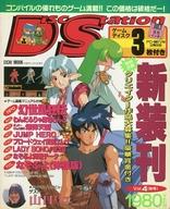 付録無)Disc Station 1994年 Vol.4