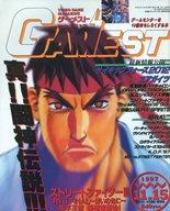 GAMEST 1997/11/15 No.204 ゲーメスト