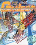 GAMEST 1997/11/30 No.206 ゲーメスト