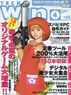 TECH Win 2002/4(CD-ROM2枚) テックウィン