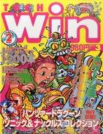 CD付)TECH Win 1997年3月号 テックウィン