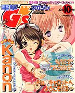 付録付)電撃G'sマガジン 2000/10