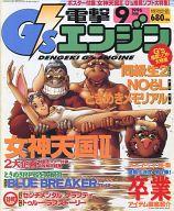 付録無)電撃G'sエンジン 1996年9月号