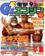 付録付)電撃G'sエンジン 1996年9月号