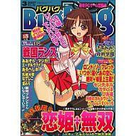 付録付)バグバグ 2007年3月号 BugBug
