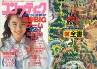 付録付)コンプティーク 1989年3月号