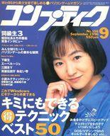 コンプティーク 1996/09
