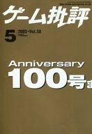 ゲーム批評 Vol.50 2003/5